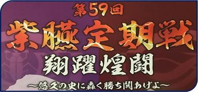 紫臙定期戦ポスター