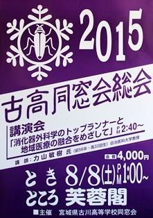 2015古高同窓会総会