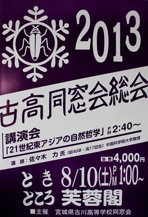 2013古高同窓会総会